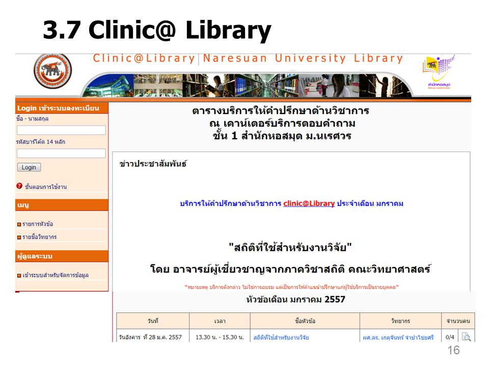 3.7 Clinic@ Library 16