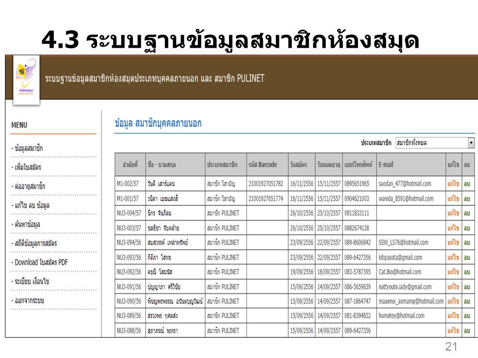 4.3 ระบบฐานข้อมูลสมาชิกห้องสมุด 21