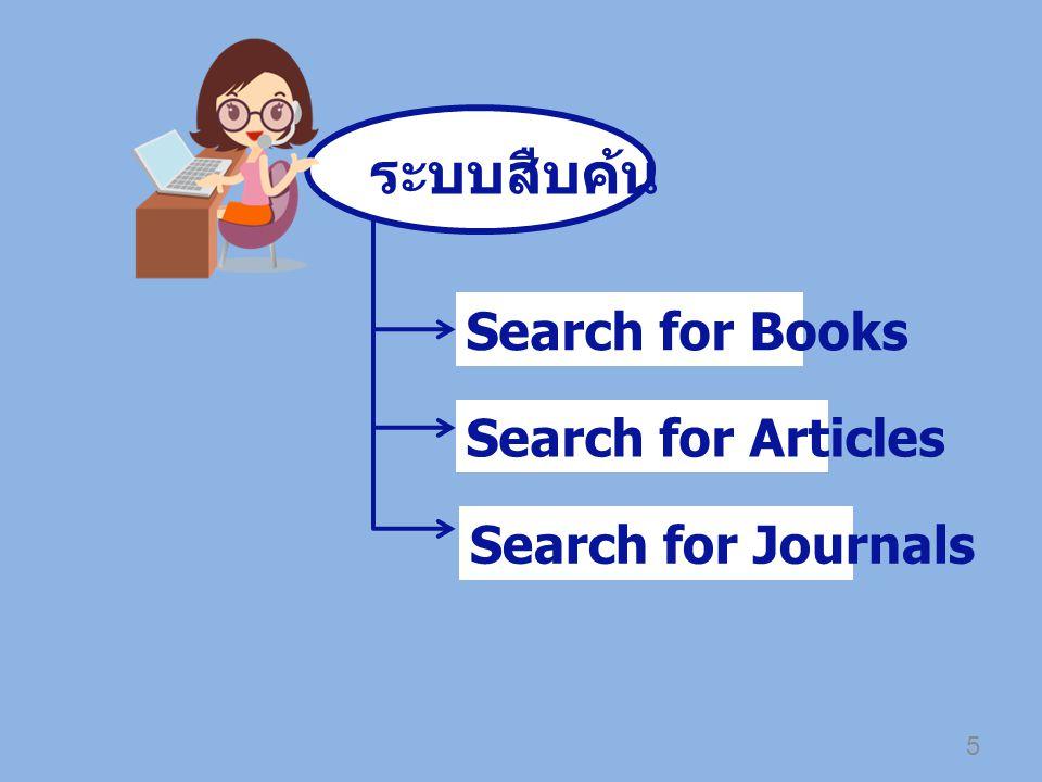ระบบสืบค้น Search for Books Search for Articles Search for Journals 5