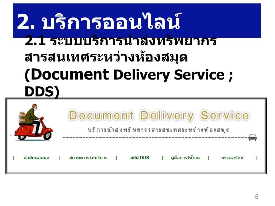 2. บริการออนไลน์ 2.1 ระบบบริการนำส่งทรัพยากร สารสนเทศระหว่างห้องสมุด ( Document Delivery Service ; DDS) 8
