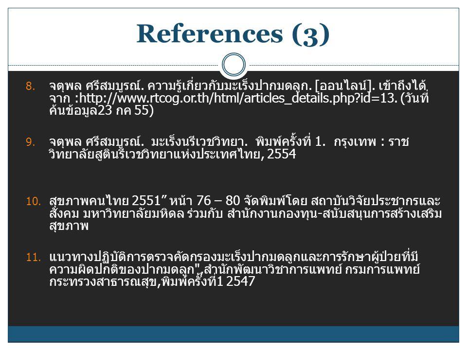 References (3) 8. จตุพล ศรีสมบูรณ์. ความรู้เกี่ยวกับมะเร็งปากมดลูก.