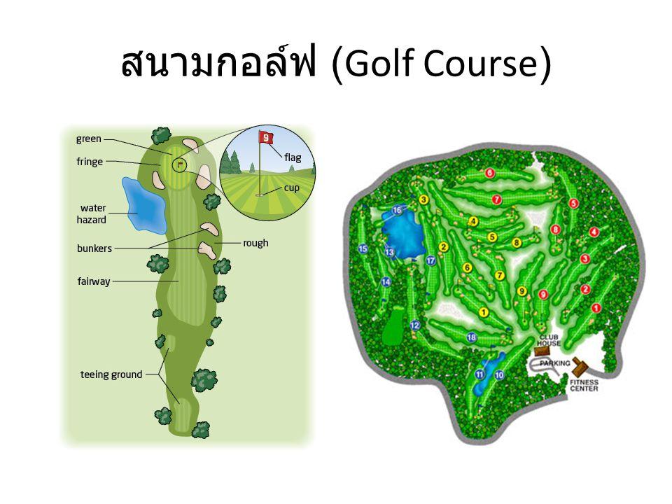 สนามกอล์ฟ (Golf Course)