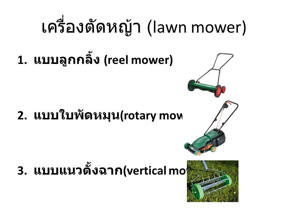 เครื่องตัดหญ้า (lawn mower) 1. แบบลูกกลิ้ง (reel mower) 2. แบบใบพัดหมุน (rotary mower) 3. แบบแนวตั้งฉาก (vertical mower)