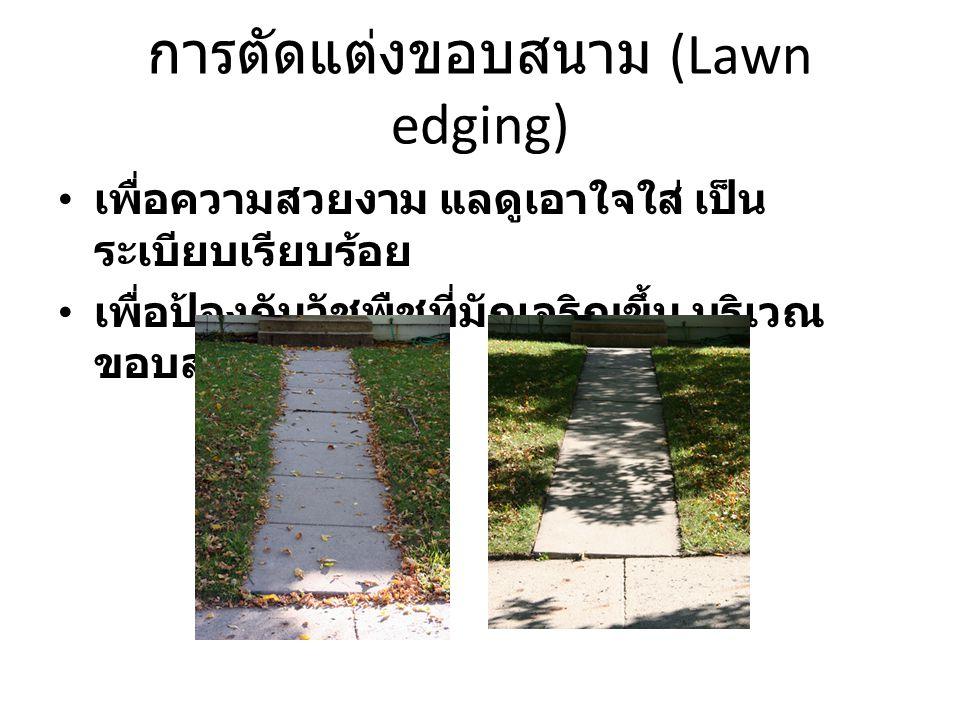 เพื่อความสวยงาม แลดูเอาใจใส่ เป็น ระเบียบเรียบร้อย เพื่อป้องกันวัชพืชที่มักเจริญขึ้น บริเวณ ขอบสนาม การตัดแต่งขอบสนาม (Lawn edging)