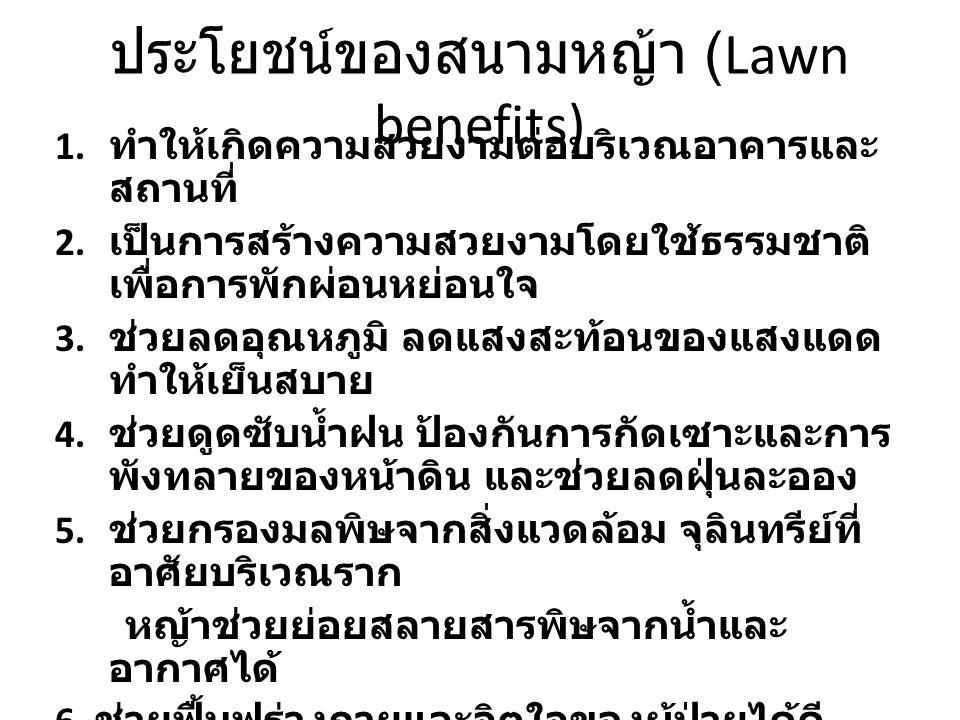 ข้อเสียของสนามหญ้า (Disadvantages of lawn) 1.ต้องตัดอยู่เสมอ เป็นอันตรายต่อมนุษย์และ สัตว์ 2.