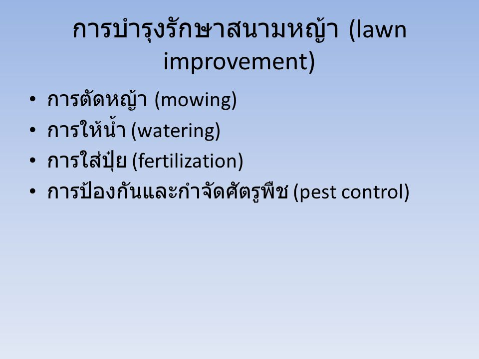 การบำรุงรักษาสนามหญ้า (lawn improvement) การตัดหญ้า (mowing) การให้น้ำ (watering) การใส่ปุ๋ย (fertilization) การป้องกันและกำจัดศัตรูพืช (pest control)