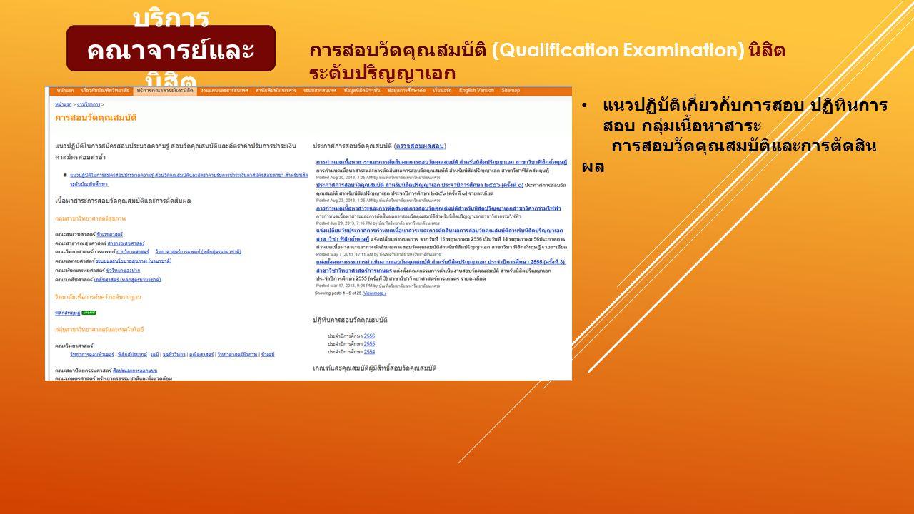 บริการ คณาจารย์และ นิสิต แนวปฏิบัติเกี่ยวกับการสอบ ปฏิทินการ สอบ กลุ่มเนื้อหาสาระ การสอบวัดคุณสมบัติและการตัดสิน ผล การสอบวัดคุณสมบัติ (Qualification