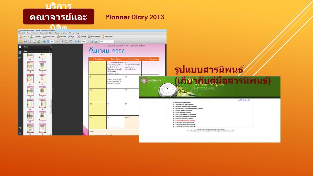บริการ คณาจารย์และ นิสิต Planner Diary 2013 รูปแบบสารนิพนธ์ ( เกี่ยวกับคู่มือสารนิพนธ์ )