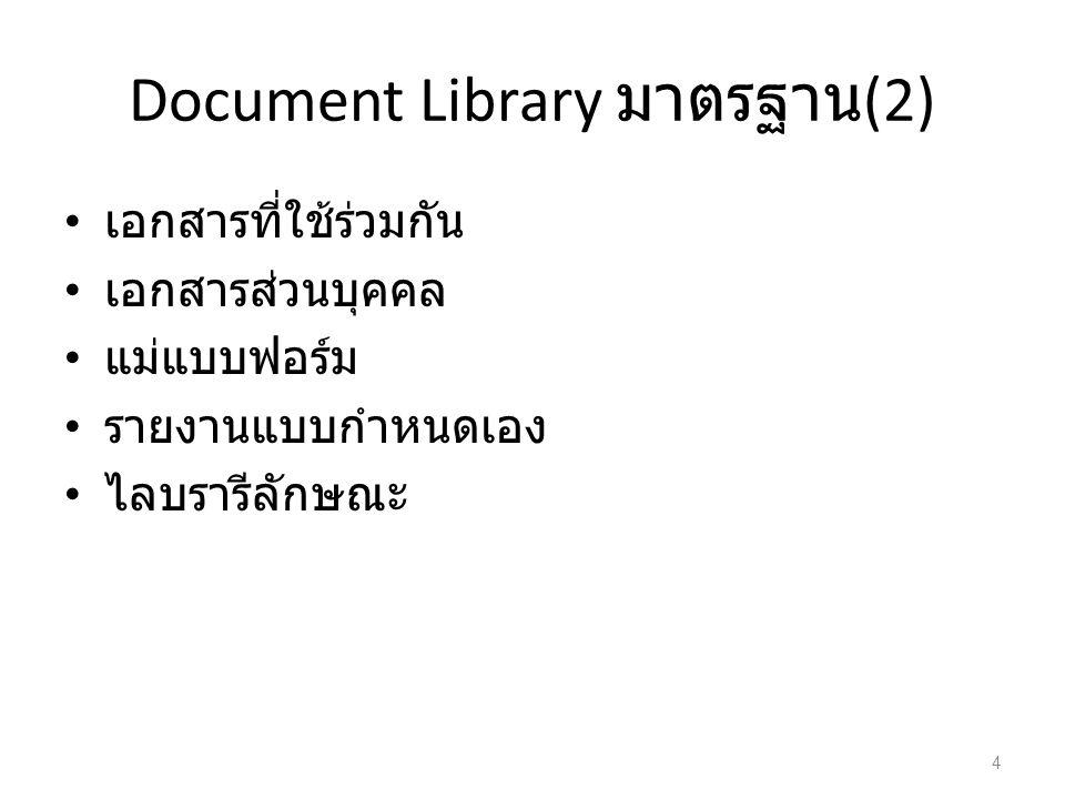 เปิดคำสั่งสำหรับ Document Library คลิกใน Document Library ที่ต้องการ ( หากถูกต้องจะมีกรอบ ปรากฏ ) ระบบจะแสดง Ribbon เครื่องมือไลบรารี 5