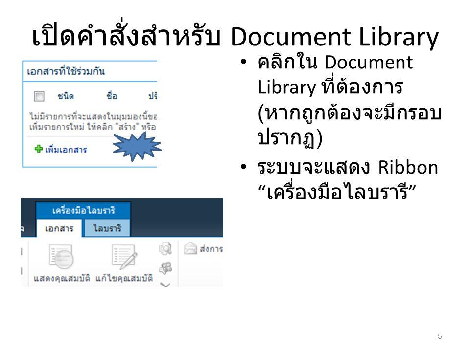 """เปิดคำสั่งสำหรับ Document Library คลิกใน Document Library ที่ต้องการ ( หากถูกต้องจะมีกรอบ ปรากฏ ) ระบบจะแสดง Ribbon """" เครื่องมือไลบรารี """" 5"""