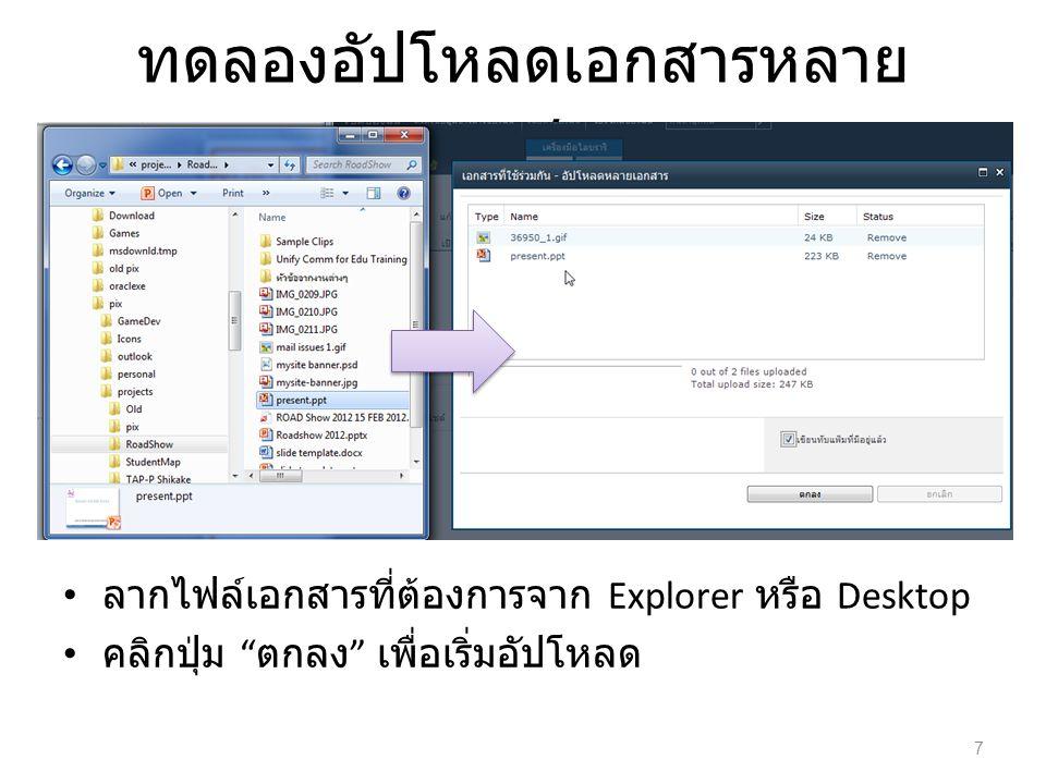 """ทดลองอัปโหลดเอกสารหลาย เอกสาร ลากไฟล์เอกสารที่ต้องการจาก Explorer หรือ Desktop คลิกปุ่ม """" ตกลง """" เพื่อเริ่มอัปโหลด 7"""