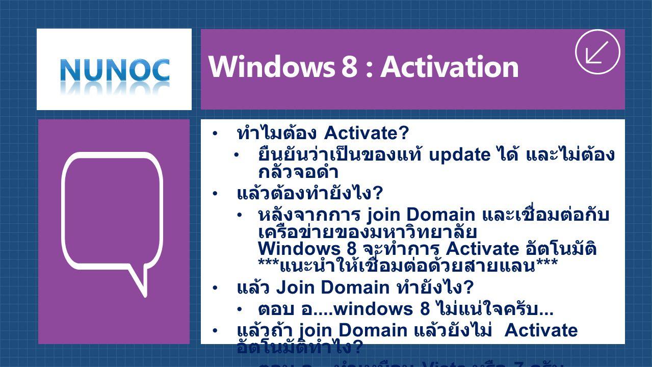 Windows : Join domain 1.เลื่อนเม้าส์มาทางด้านล่างขวา เลือกเมนู Setting 2.