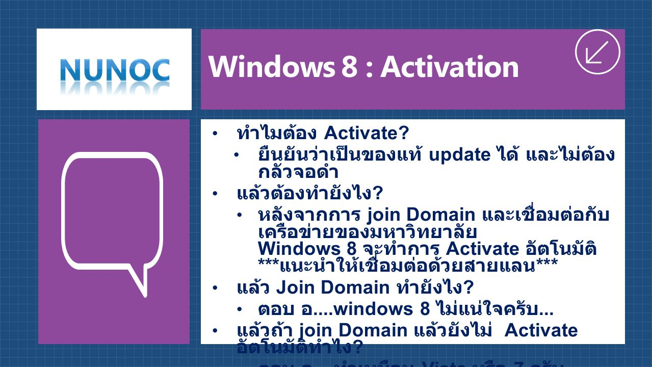 Windows 8 : Activation ทำไมต้อง Activate? ยืนยันว่าเป็นของแท้ update ได้ และไม่ต้อง กลัวจอดำ แล้วต้องทำยังไง ? หลังจากการ join Domain และเชื่อมต่อกับ