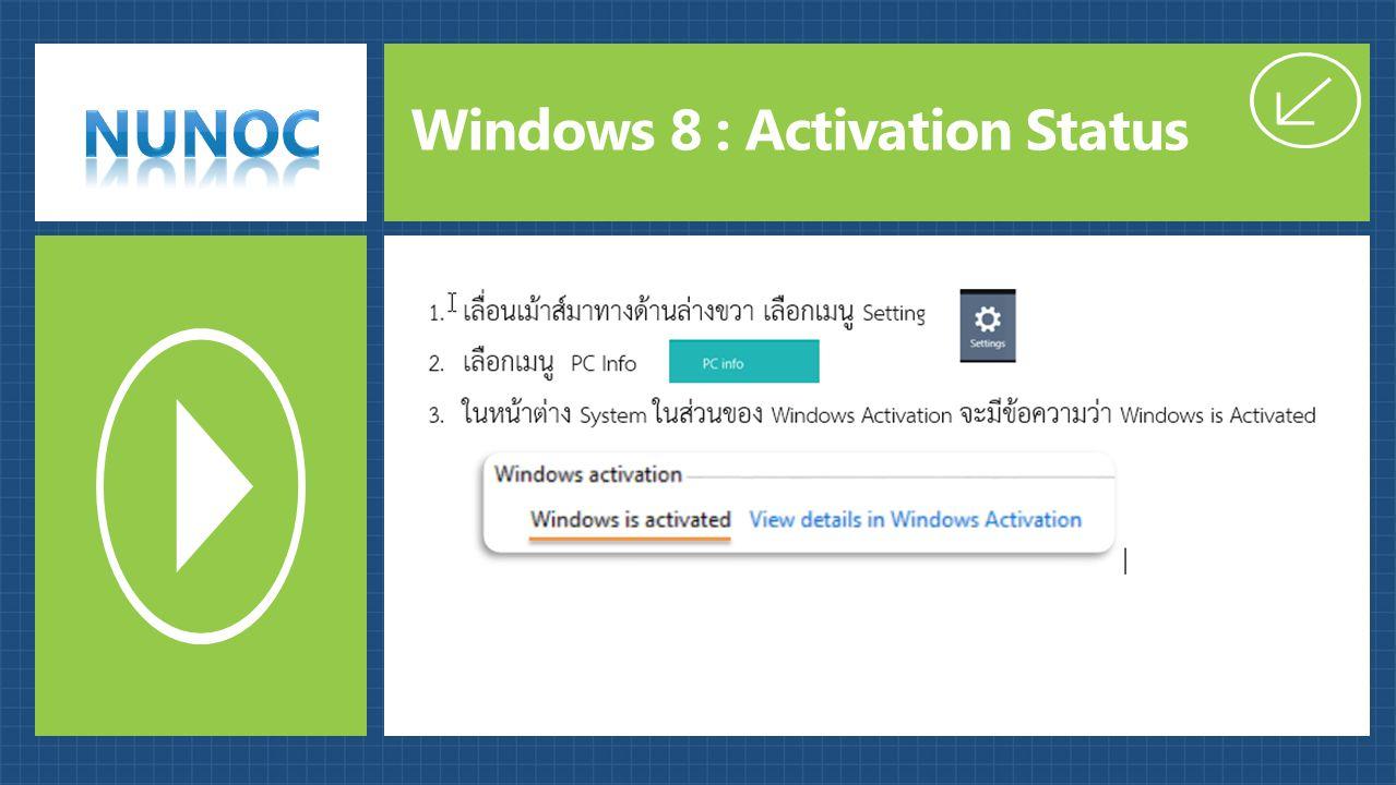 Windows 8 : Activation Status