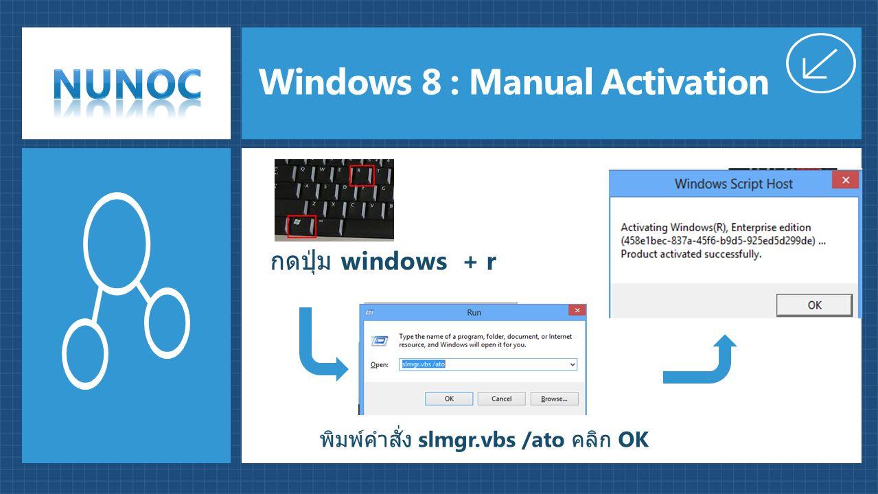 Windows 8 : Manual Activation กดปุ่ม windows + r พิมพ์คำสั่ง slmgr.vbs /ato คลิก OK
