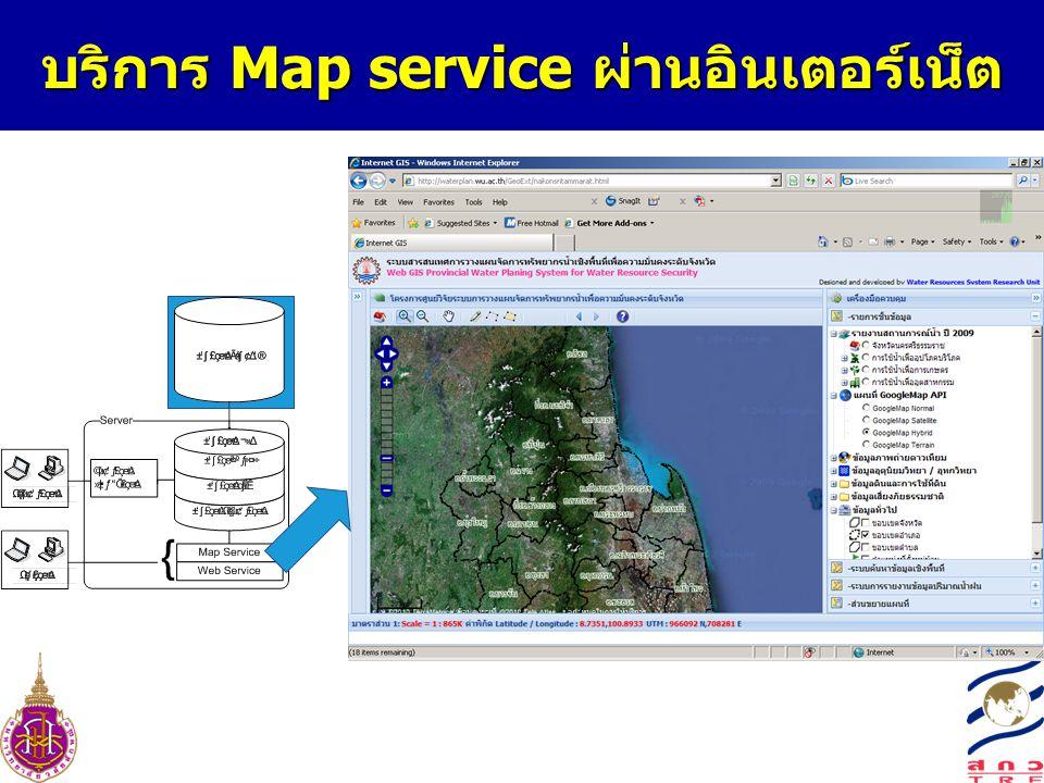 บริการ Map service ผ่านอินเตอร์เน็ต