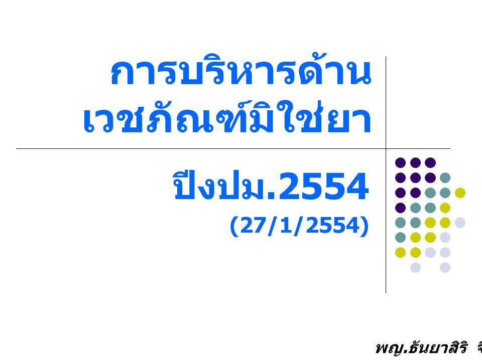 การบริหารด้าน เวชภัณฑ์มิใช่ยา ปีงปม.2554 (27/1/2554) พญ. ธันยาสิริ จินดายก