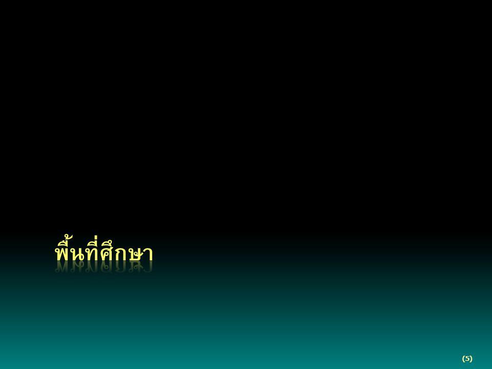  5 พื้นที่ 8 ตำบล  ต.บางหลวง อ.บางเลน  ต.บางระกำ อ.บางเลน  พื้นที่คลองจินดา อ.สามพราน  ต.คลองจินดา ต.ตลาดจินดา ต.บางช้าง  พื้นที่ตลาดน้ำดอนหวาย อ.สามพราน  ต.ไร่ขิง  พื้นที่คลองเจดีย์บูชา อ.เมืองนครปฐม  ต.วังตะกู (6) จังหวัดนครปฐม