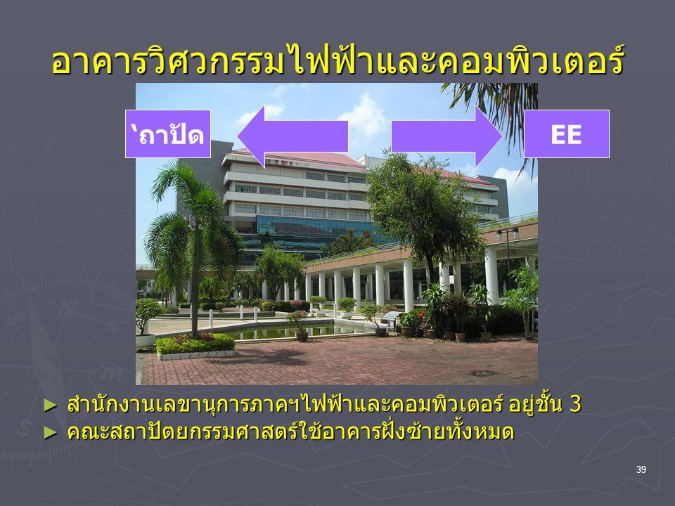 39 อาคารวิศวกรรมไฟฟ้าและคอมพิวเตอร์ ► สำนักงานเลขานุการภาคฯไฟฟ้าและคอมพิวเตอร์ อยู่ชั้น 3 ► คณะสถาปัตยกรรมศาสตร์ใช้อาคารฝั่งซ้ายทั้งหมด EE'ถาปัด