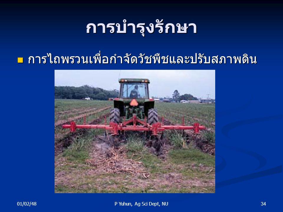 01/02/48 34P Yuhun, Ag Sci Dept, NU การบำรุงรักษา การไถพรวนเพื่อกำจัดวัชพืชและปรับสภาพดิน การไถพรวนเพื่อกำจัดวัชพืชและปรับสภาพดิน