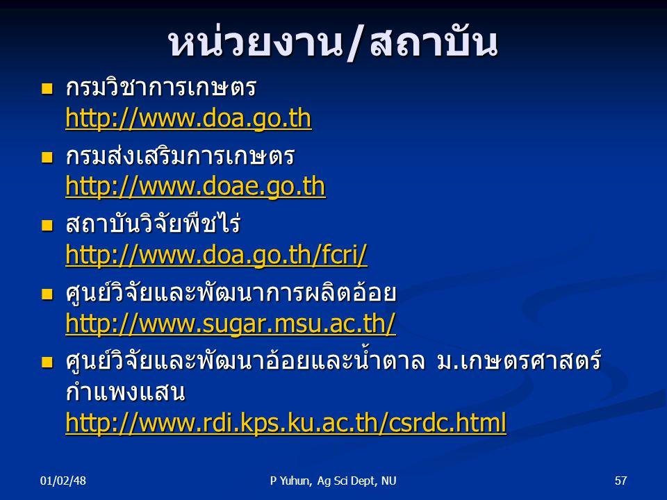 01/02/48 57P Yuhun, Ag Sci Dept, NU หน่วยงาน/สถาบัน กรมวิชาการเกษตร http://www.doa.go.th กรมวิชาการเกษตร http://www.doa.go.th http://www.doa.go.th กรม