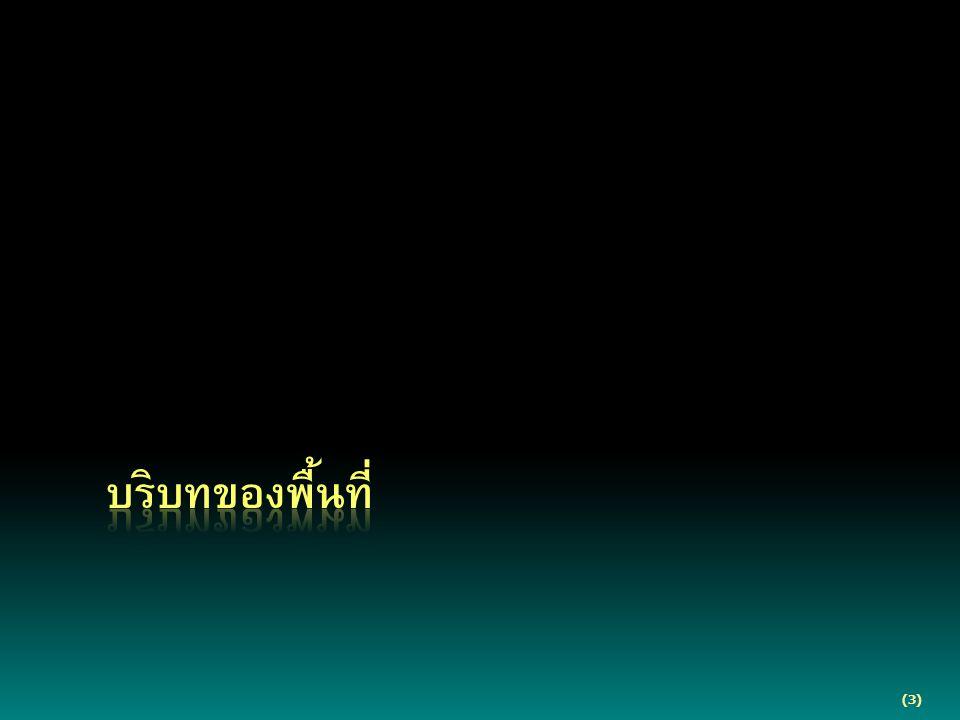  กลุ่มจังหวัดภาคกลางตอนล่าง ประกอบด้วย  จ.กาญจนบุรี  จ.สุพรรณบุรี  จ.นครปฐม  จ.ราชบุรี  จ.สมุทรสาคร  จ.สมุทรสงคราม  จ.เพชรบุรี  จ.ประจวบคีรีขันธ์ (4) กลุ่มจังหวัดภาคกลางตอนล่าง