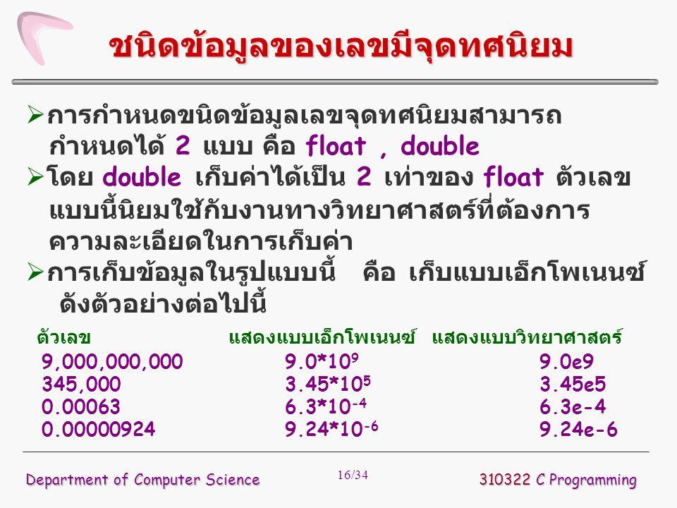 16/34  การกำหนดขนิดข้อมูลเลขจุดทศนิยมสามารถ กำหนดได้ 2 แบบ คือ float, double  โดย double เก็บค่าได้เป็น 2 เท่าของ float ตัวเลข แบบนี้นิยมใช้กับงานทา