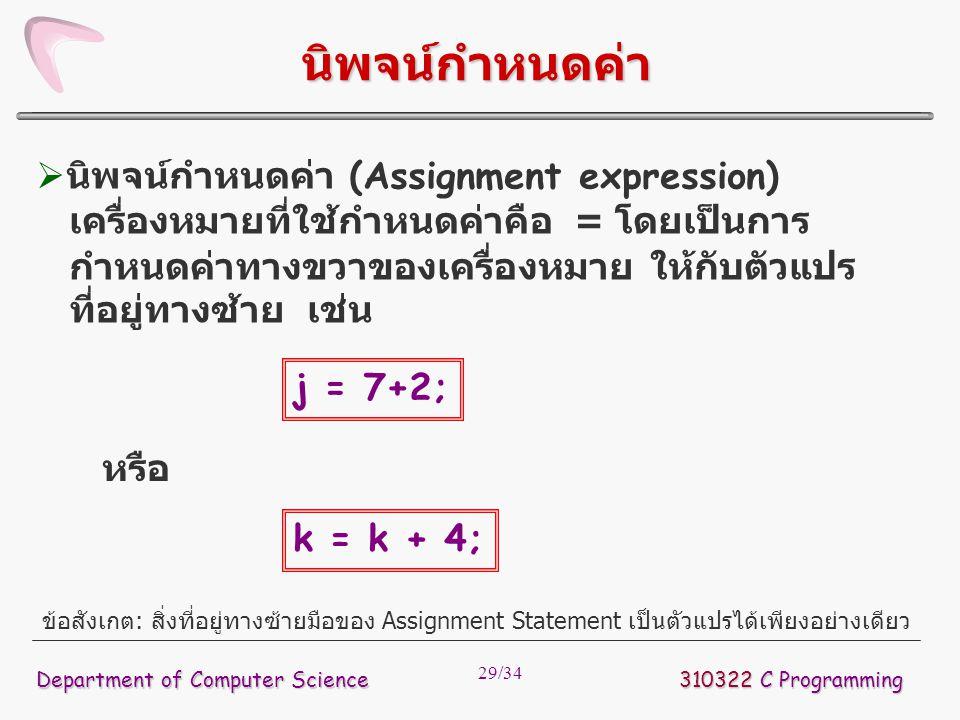 29/34  นิพจน์กำหนดค่า (Assignment expression) เครื่องหมายที่ใช้กำหนดค่าคือ = โดยเป็นการ กำหนดค่าทางขวาของเครื่องหมาย ให้กับตัวแปร ที่อยู่ทางซ้าย เช่น