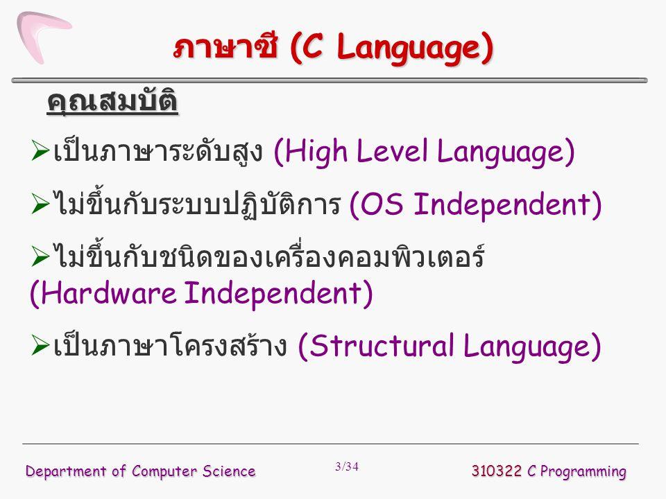 14/34  อักขระแทนด้วย char โดยที่จะเขียนอยู่ภายใน เครื่องหมาย ' ' เช่น 'a', 'A', '9'  อักขระพิเศษบางตัวไม่สามารถให้ค่าได้โดยตรง แต่ จะให้ค่าเป็นรหัส ASCII ซึ่งจะเขียนในรูปของเลข ฐานแปด เช่น รหัส BELL แทนด้วย ASCII 007 เขียนแทนด้วย BELL='\007' หรือรหัสควบคุมการ ขึ้นบรรทัดใหม่ ตัวอักขระที่กำหนดให้กับรหัส คือ n สามารถกำหนดเป็น newline = '\n'; 310322 C Programming Department of Computer Science ชนิดข้อมูลชนิดอักขระ