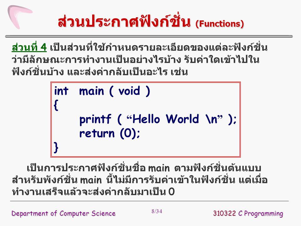 29/34  นิพจน์กำหนดค่า (Assignment expression) เครื่องหมายที่ใช้กำหนดค่าคือ = โดยเป็นการ กำหนดค่าทางขวาของเครื่องหมาย ให้กับตัวแปร ที่อยู่ทางซ้าย เช่น 310322 C Programming Department of Computer Science นิพจน์กำหนดค่า j = 7+2; k = k + 4; หรือ ข้อสังเกต: สิ่งที่อยู่ทางซ้ายมือของ Assignment Statement เป็นตัวแปรได้เพียงอย่างเดียว