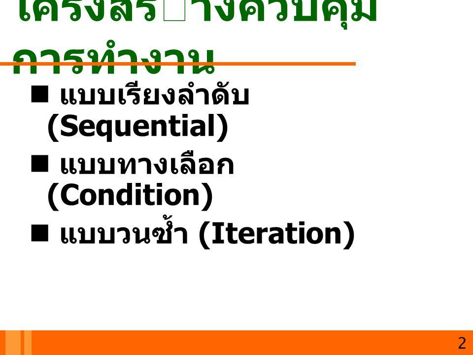 โครงสรางควบคุม การทํางาน แบบเรียงลำดับ (Sequential) แบบทางเลือก (Condition) แบบวนซ้ำ (Iteration) 2