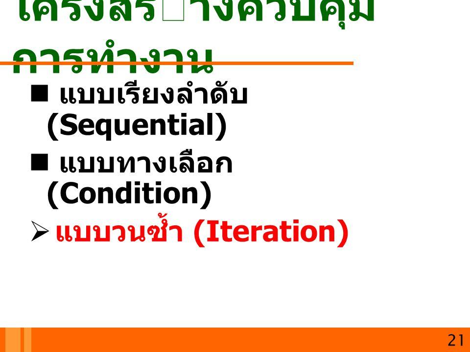 โครงสรางควบคุม การทํางาน แบบเรียงลำดับ (Sequential) แบบทางเลือก (Condition)  แบบวนซ้ำ (Iteration) 21