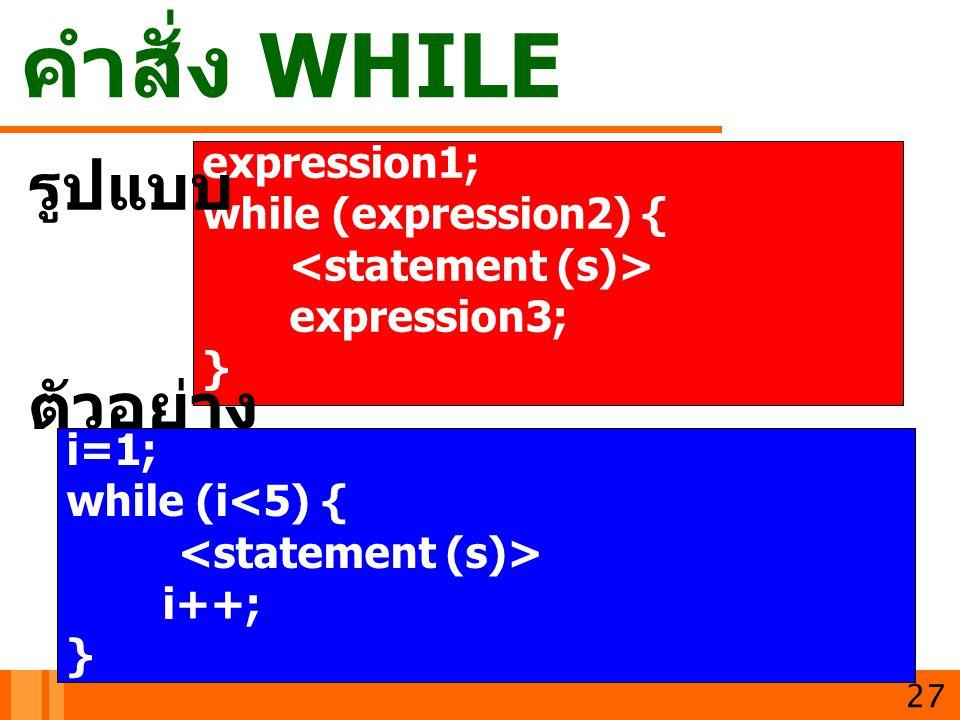 คำสั่ง WHILE expression1; while (expression2) { expression3; } 27 รูปแบบ i=1; while (i<5) { i++; } ตัวอย่าง