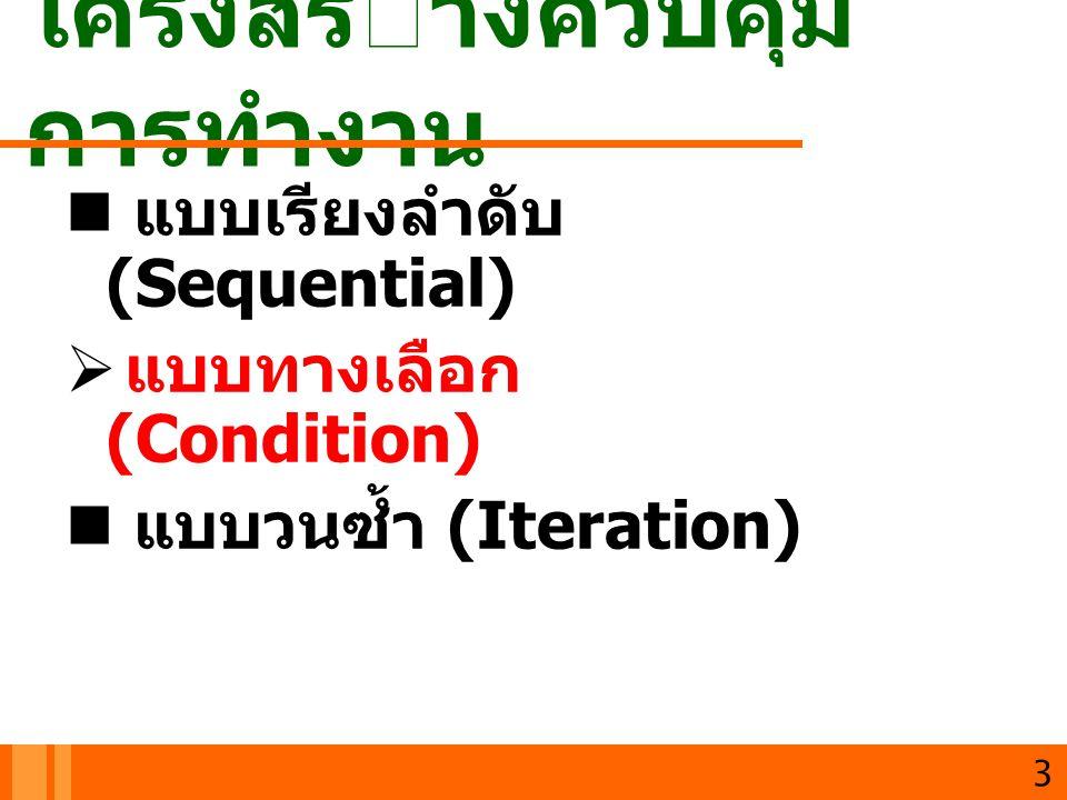 โครงสรางควบคุม การทํางาน แบบเรียงลำดับ (Sequential)  แบบทางเลือก (Condition) แบบวนซ้ำ (Iteration) 3