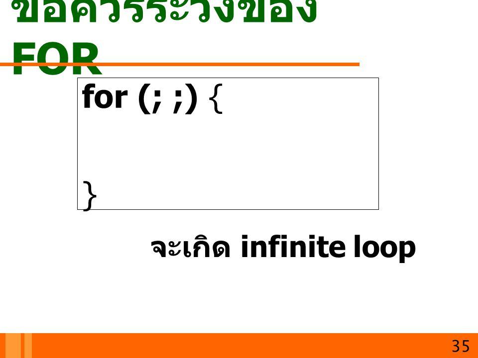 ข้อควรระวังของ FOR for (; ;) { } 35 จะเกิด infinite loop