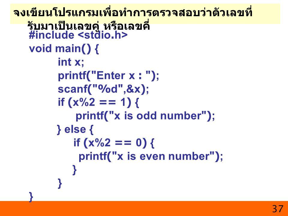 37 จงเขียนโปรแกรมเพื่อทำการตรวจสอบว่าตัวเลขที่ รับมาเป็นเลขคู่ หรือเลขคี่ #include void main() { int x; printf(