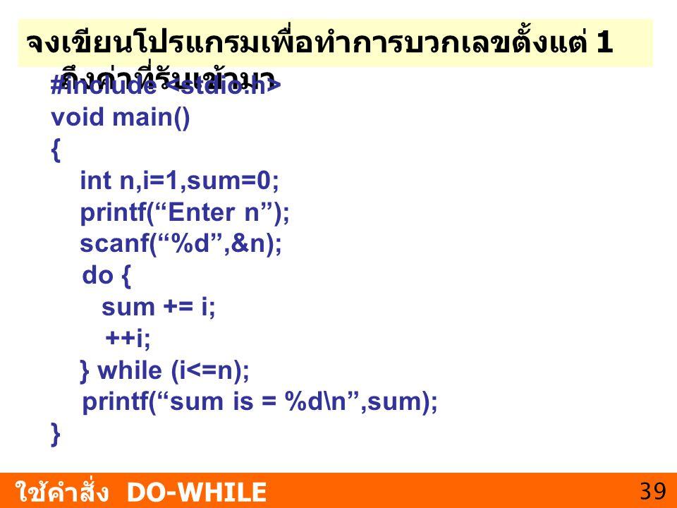"""39 จงเขียนโปรแกรมเพื่อทำการบวกเลขตั้งแต่ 1 ถึงค่าที่รับเข้ามา ใช้คำสั่ง DO-WHILE #include void main() { int n,i=1,sum=0; printf(""""Enter n""""); scanf(""""%d"""""""