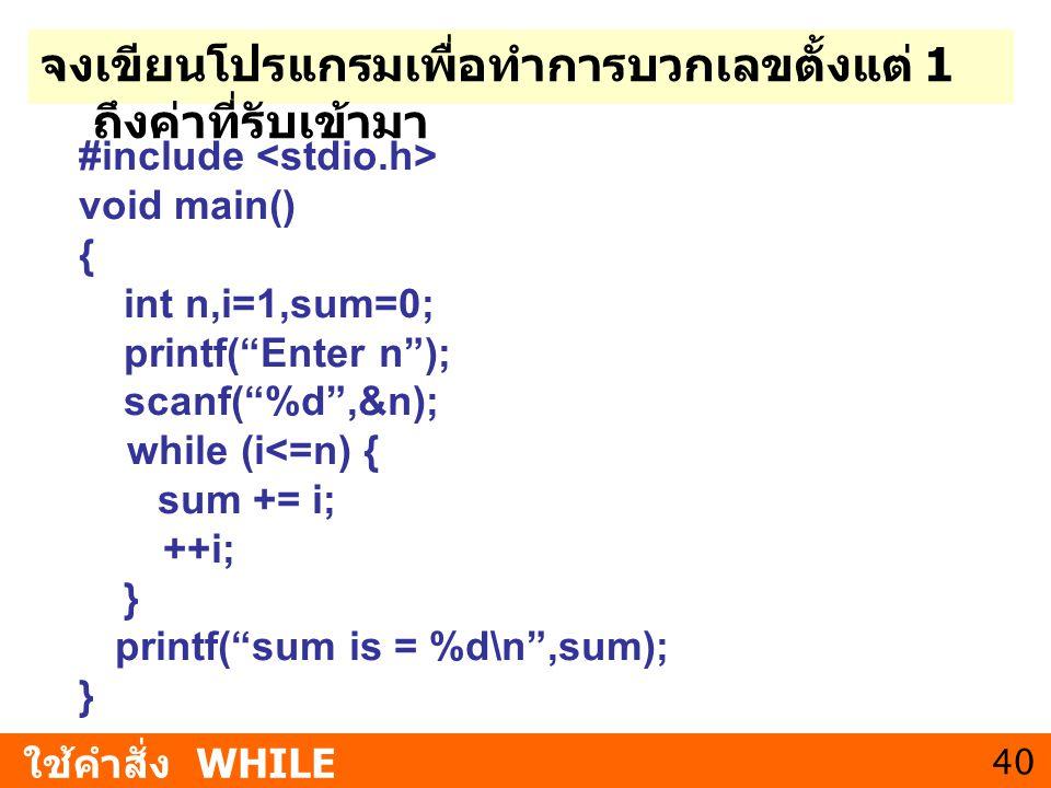 """40 จงเขียนโปรแกรมเพื่อทำการบวกเลขตั้งแต่ 1 ถึงค่าที่รับเข้ามา ใช้คำสั่ง WHILE #include void main() { int n,i=1,sum=0; printf(""""Enter n""""); scanf(""""%d"""",&n"""