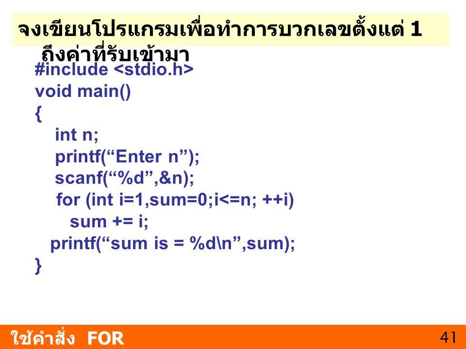 """41 จงเขียนโปรแกรมเพื่อทำการบวกเลขตั้งแต่ 1 ถึงค่าที่รับเข้ามา ใช้คำสั่ง FOR #include void main() { int n; printf(""""Enter n""""); scanf(""""%d"""",&n); for (int"""