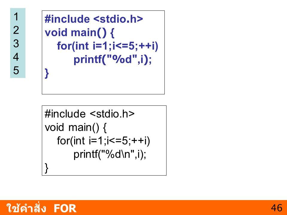 46 ใช้คำสั่ง FOR 1234512345 #include void main() { for(int i=1;i<=5;++i) printf(