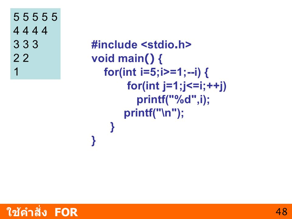 48 ใช้คำสั่ง FOR 5 5 5 5 5 4 4 3 3 3 2 1 #include void main() { for(int i=5;i>=1;--i) { for(int j=1;j<=i;++j) printf( %d ,i); printf( \n ); }