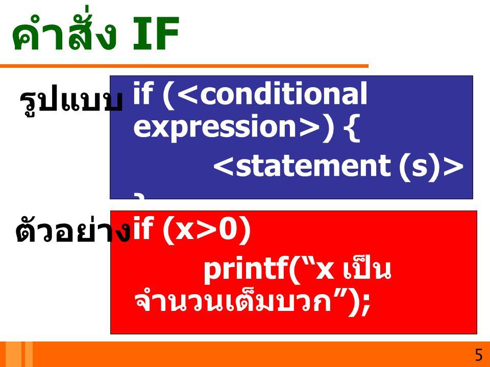 """คำสั่ง IF if ( ) { } 5 if (x>0) printf(""""x เป็น จำนวนเต็มบวก """"); รูปแบบ ตัวอย่าง"""