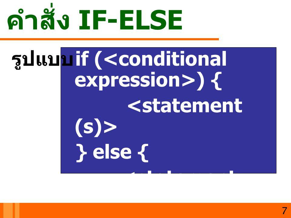 28 จงเขียนโปรแกรมเพื่อหาคา 2 3 ใช้คำสั่ง WHILE #include void main() { int sum = 1,i=1; while (i<=3) { sum *= 2; ++i; } printf( The value of 2^3 is %d ,sum); }