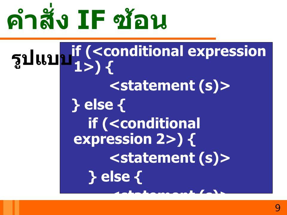 int n = 1; switch (n) { case 1 : printf( one ); break; case 2 : printf( two ); break; default : printf( this number is greater than 2 ); } 20