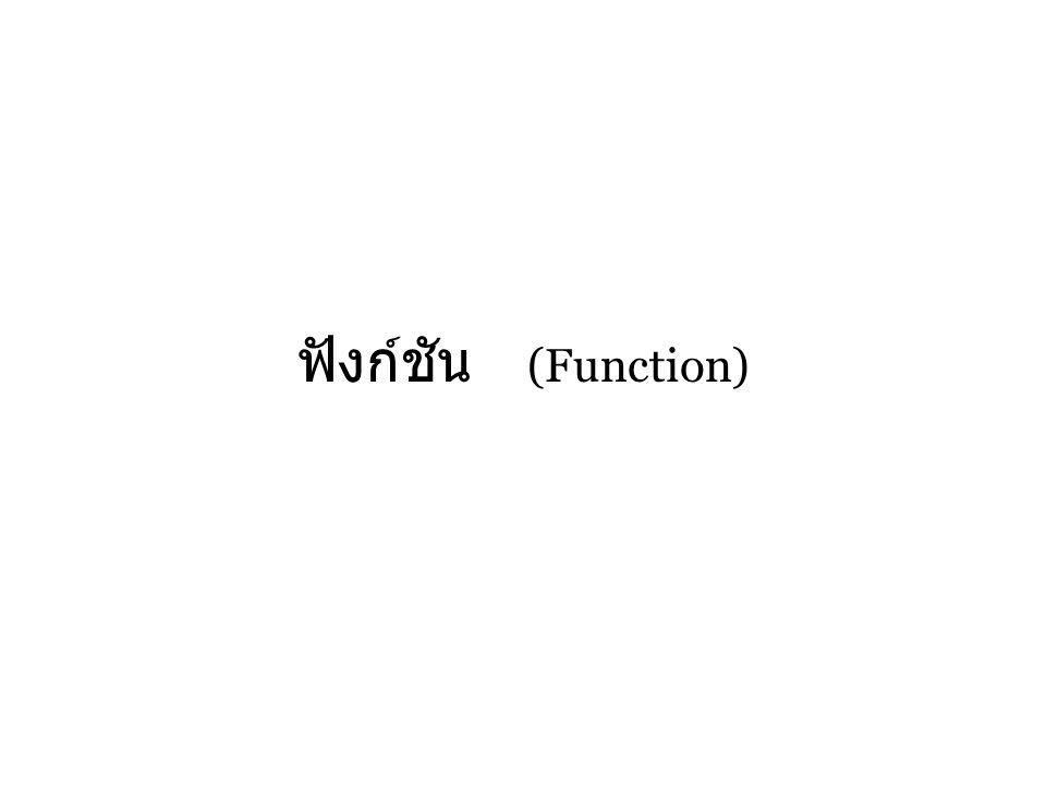 Function แบบต่าง ๆ รูปแบบตัวอย่างที่ 1: ฟังก์ชันที่ไม่รับผ่านค่า และไม่ส่งผ่านค่ากลับ void main() { my_print(); } void my_print() { printf( Hello world ); }