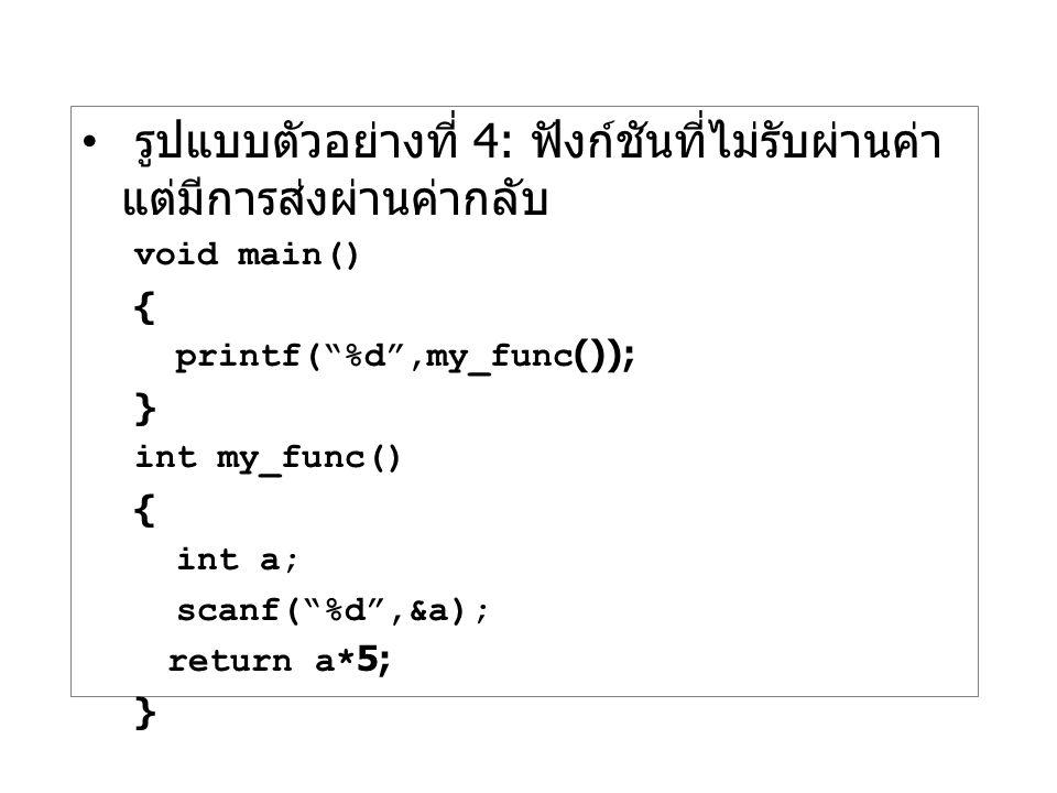 """รูปแบบตัวอย่างที่ 4: ฟังก์ชันที่ไม่รับผ่านค่า แต่มีการส่งผ่านค่ากลับ void main() { printf(""""%d"""",my_func()); } int my_func() { int a; scanf(""""%d"""",&a); re"""