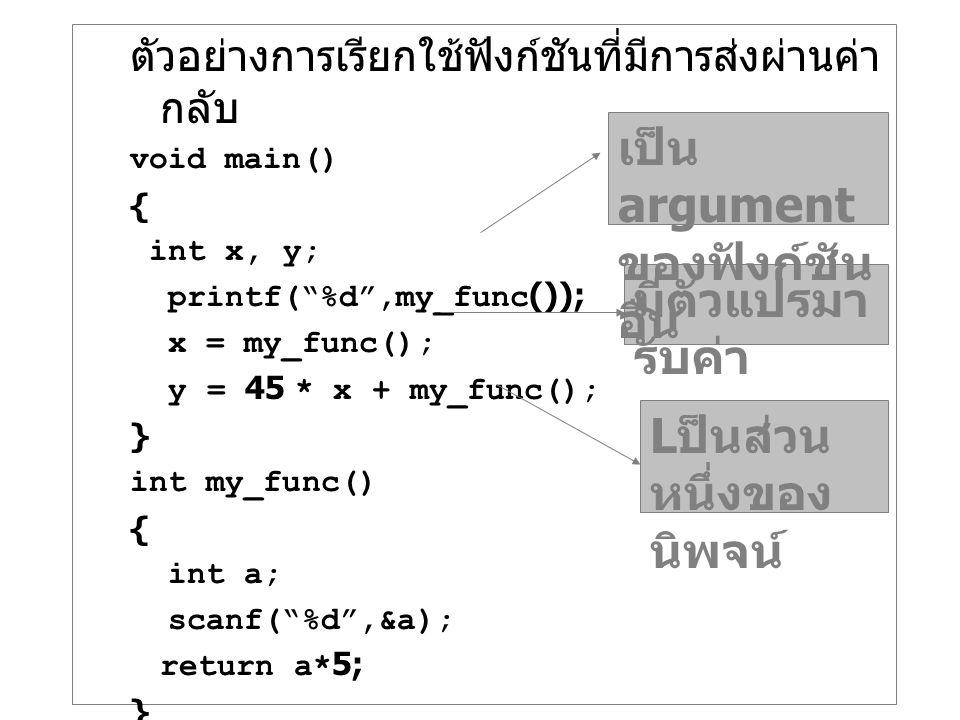 """ตัวอย่างการเรียกใช้ฟังก์ชันที่มีการส่งผ่านค่า กลับ void main() { int x, y; printf(""""%d"""",my_func()); x = my_func(); y = 45 * x + my_func(); } int my_fun"""