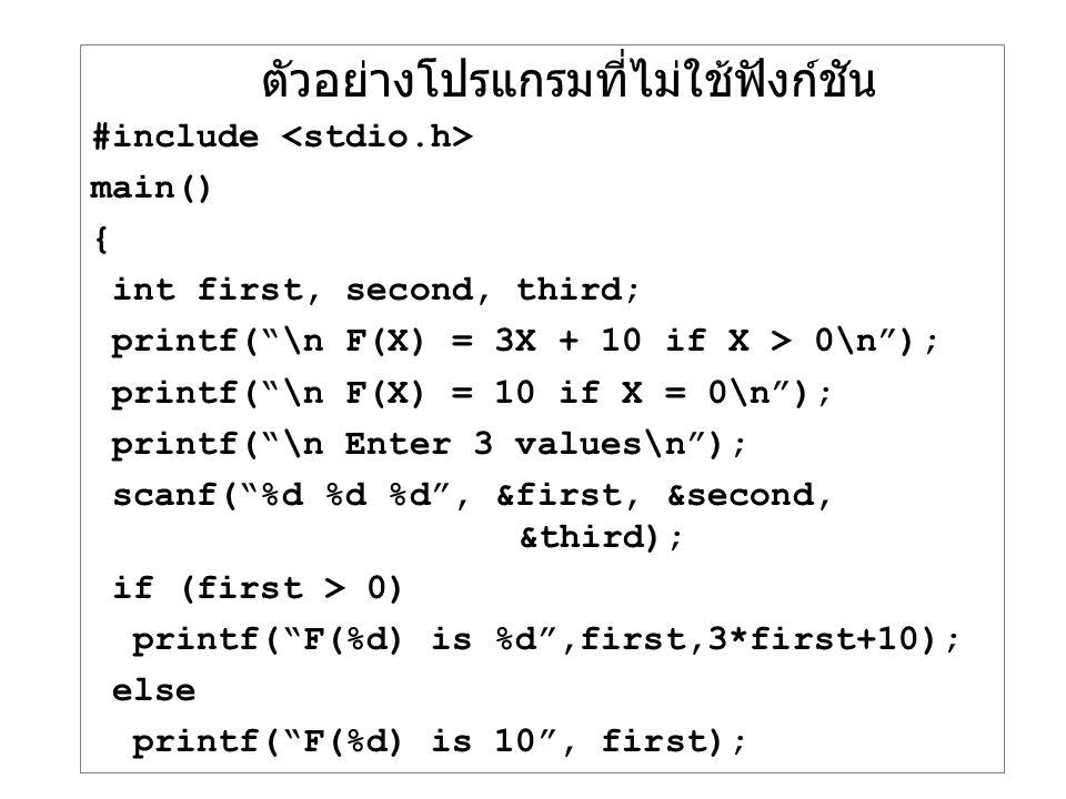 """ตัวอย่างโปรแกรมที่ไม่ใช้ฟังก์ชัน #include main() { int first, second, third; printf(""""\n F(X) = 3X + 10 if X > 0\n""""); printf(""""\n F(X) = 10 if X = 0\n"""")"""
