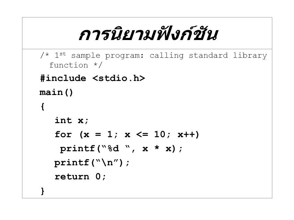 """การนิยามฟังก์ชัน /* 1 st sample program: calling standard library function */ #include main() { int x; for (x = 1; x <= 10; x++) printf(""""%d """", x * x);"""