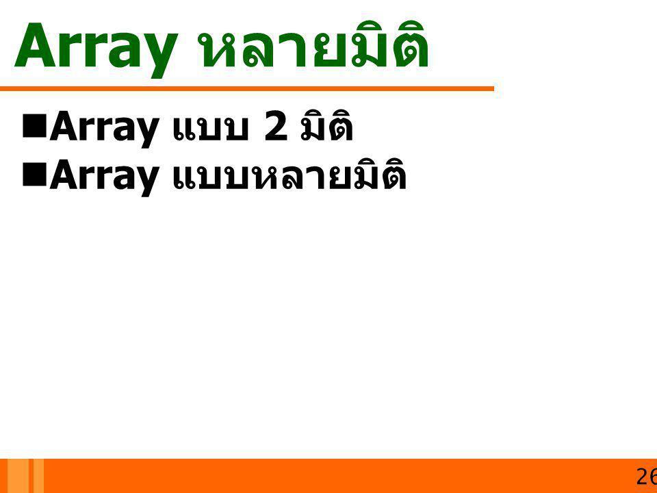 Array หลายมิติ Array แบบ 2 มิติ Array แบบหลายมิติ 26